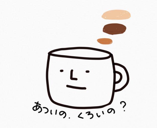 コーヒーカップイラスト
