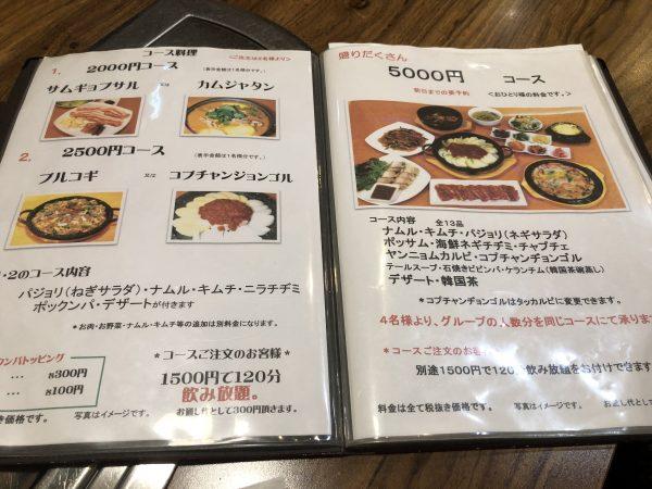 博多駅前韓国料理屋メニュー