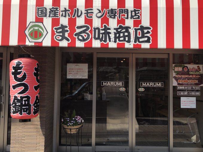 国産ホルモン専門店 まる味商店