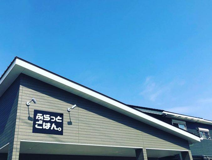 宮崎県延岡市 「ふらっとごはん。」外観