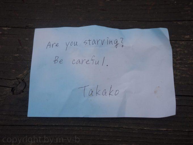 Takakoさんからのメモ