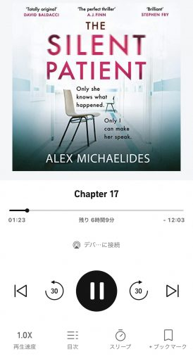 silent patient audio book